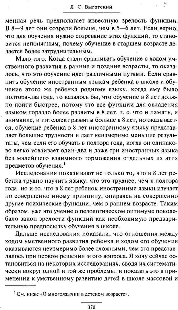 PDF. Психология развития ребенка. Выготский Л. С. Страница 172. Читать онлайн