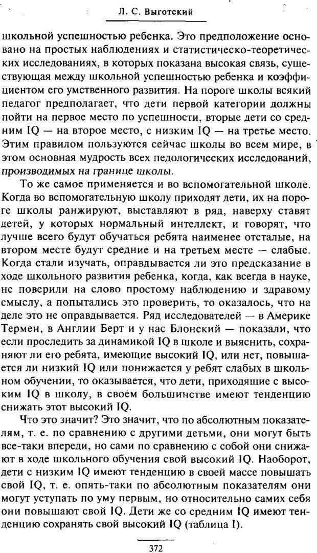 PDF. Психология развития ребенка. Выготский Л. С. Страница 174. Читать онлайн