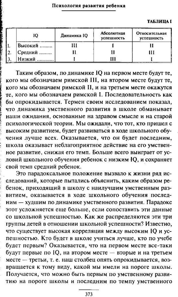 PDF. Психология развития ребенка. Выготский Л. С. Страница 175. Читать онлайн