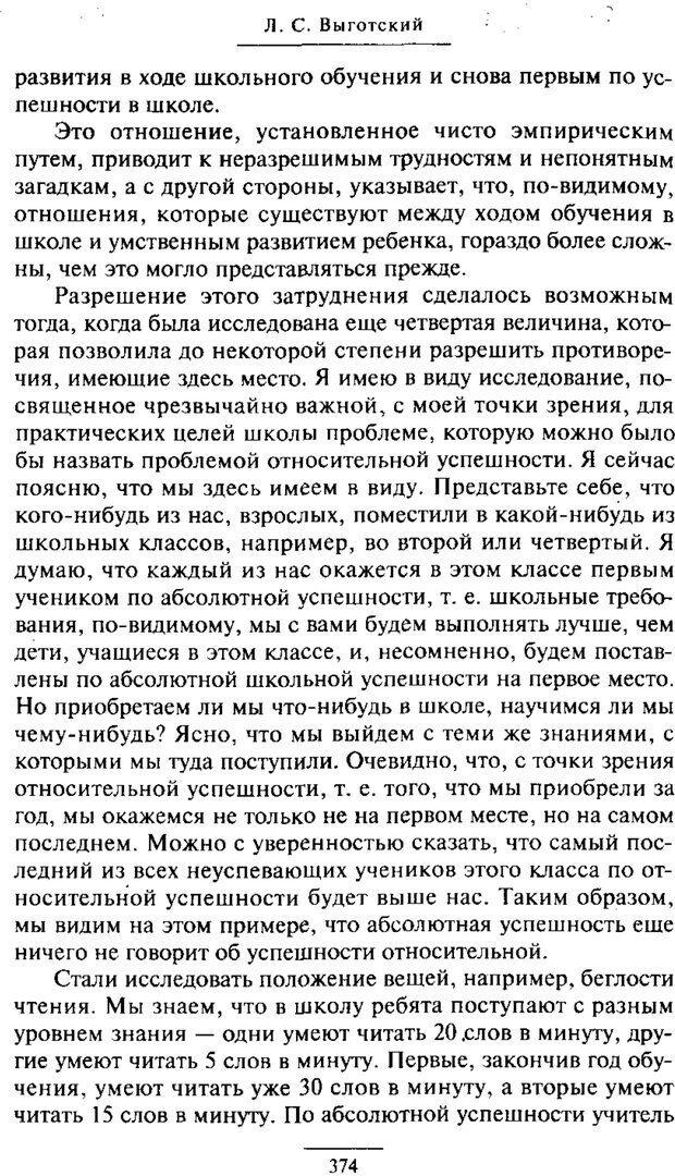 PDF. Психология развития ребенка. Выготский Л. С. Страница 176. Читать онлайн