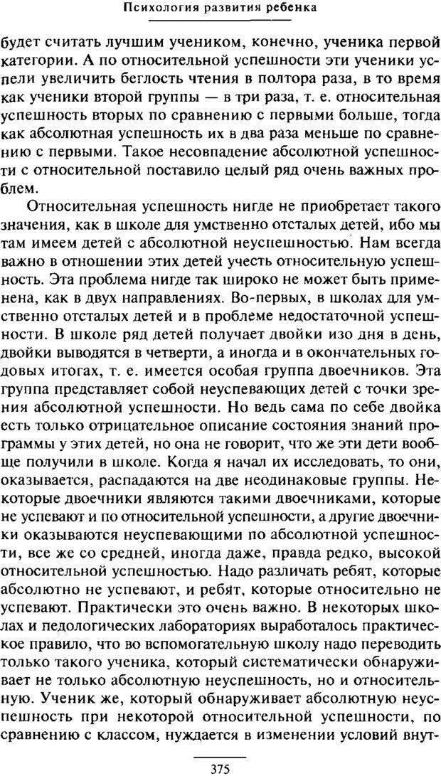 PDF. Психология развития ребенка. Выготский Л. С. Страница 177. Читать онлайн