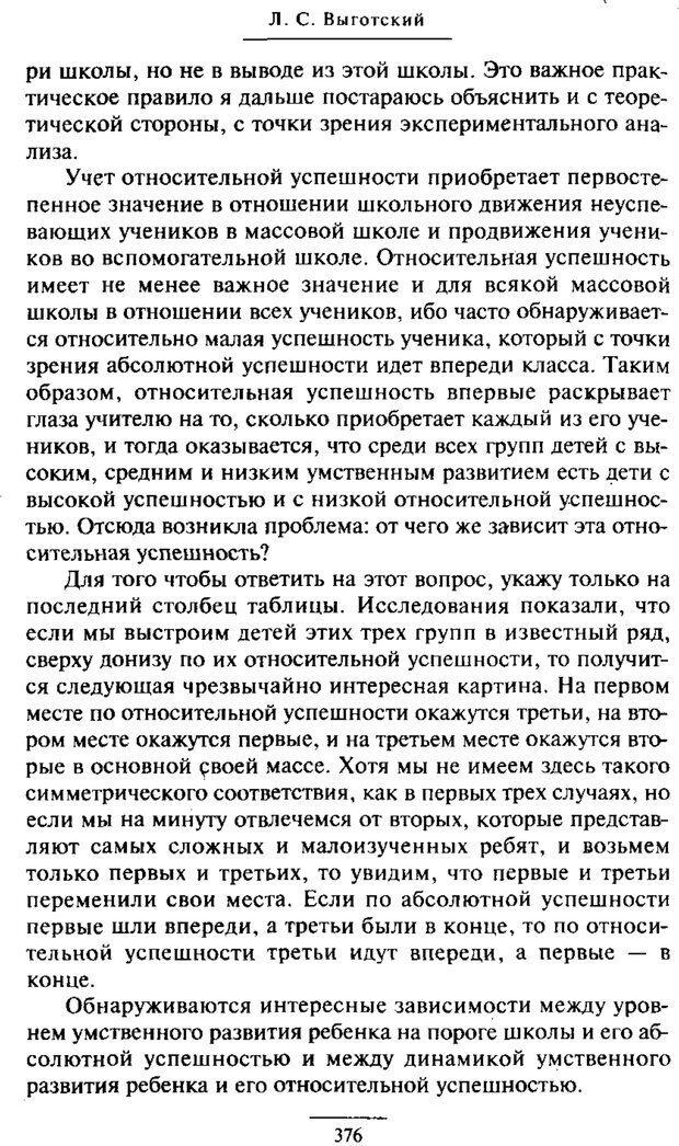 PDF. Психология развития ребенка. Выготский Л. С. Страница 178. Читать онлайн