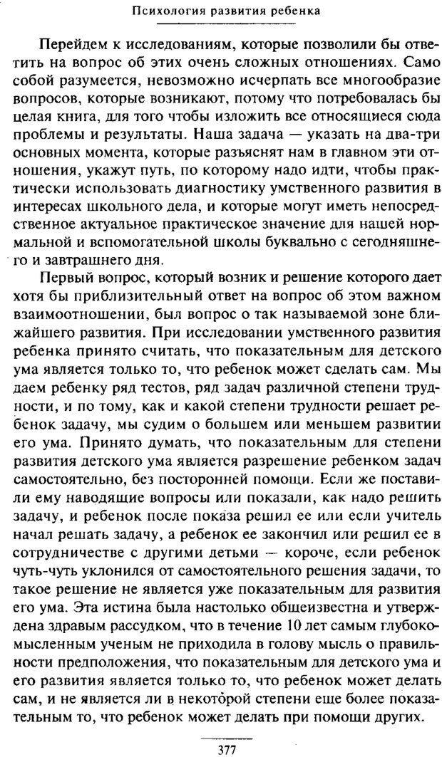 PDF. Психология развития ребенка. Выготский Л. С. Страница 179. Читать онлайн