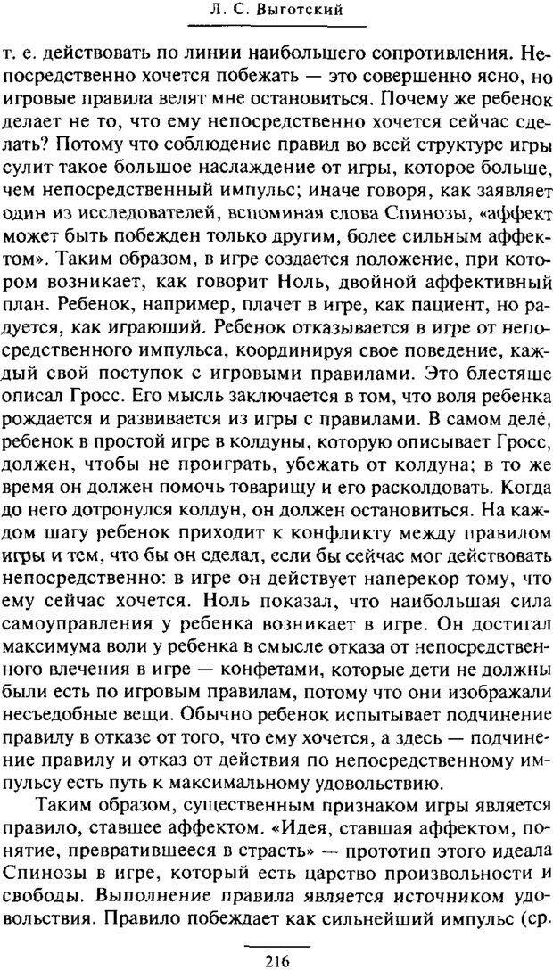 PDF. Психология развития ребенка. Выготский Л. С. Страница 18. Читать онлайн