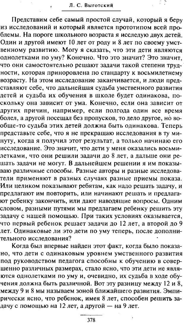 PDF. Психология развития ребенка. Выготский Л. С. Страница 180. Читать онлайн