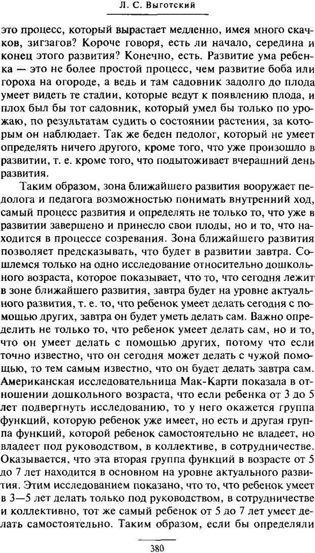 PDF. Психология развития ребенка. Выготский Л. С. Страница 182. Читать онлайн