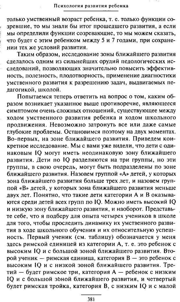 PDF. Психология развития ребенка. Выготский Л. С. Страница 183. Читать онлайн