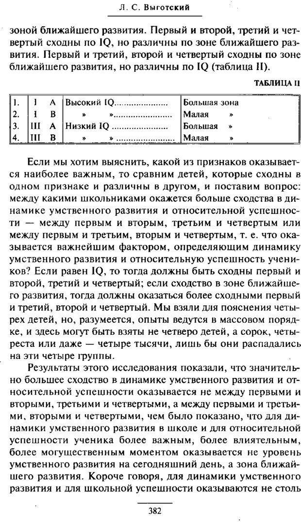 PDF. Психология развития ребенка. Выготский Л. С. Страница 184. Читать онлайн