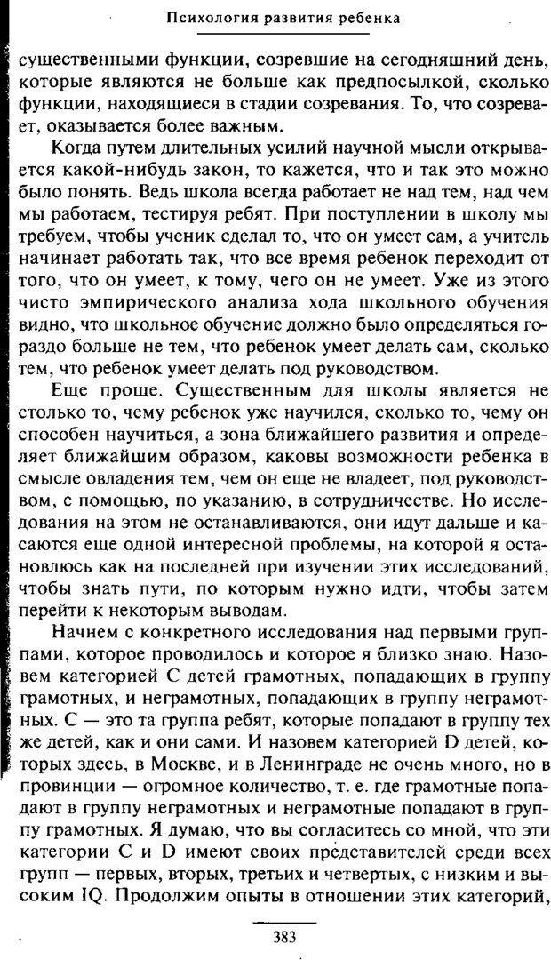 PDF. Психология развития ребенка. Выготский Л. С. Страница 185. Читать онлайн