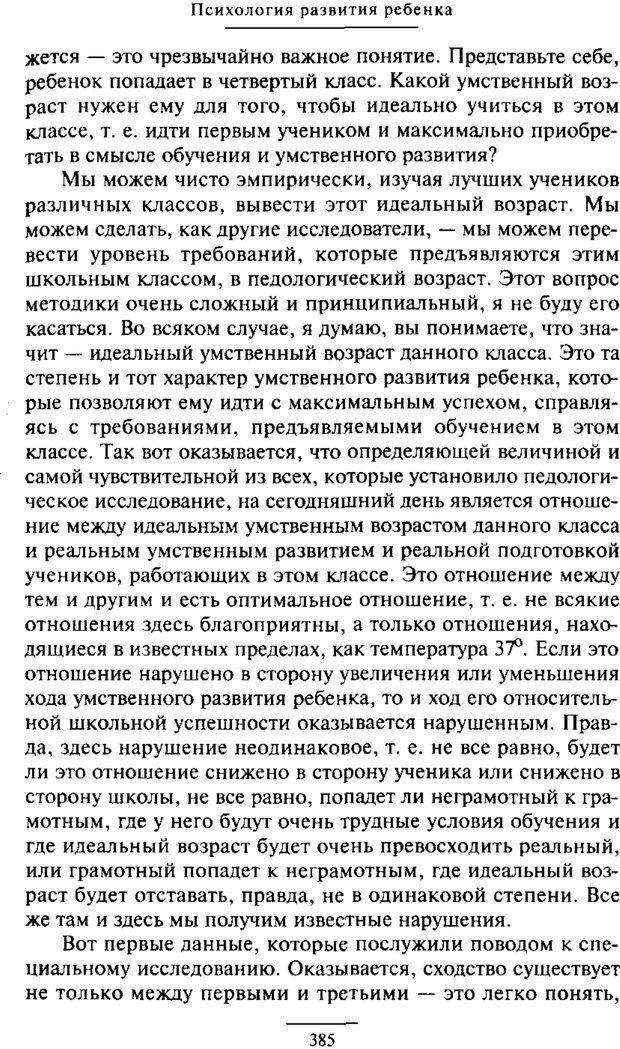PDF. Психология развития ребенка. Выготский Л. С. Страница 187. Читать онлайн