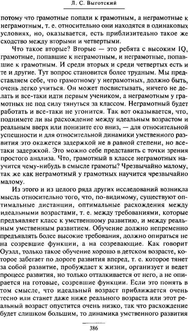 PDF. Психология развития ребенка. Выготский Л. С. Страница 188. Читать онлайн