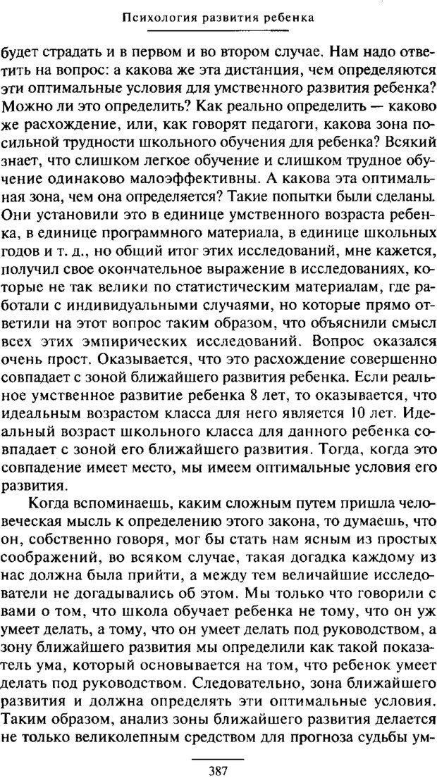 PDF. Психология развития ребенка. Выготский Л. С. Страница 189. Читать онлайн