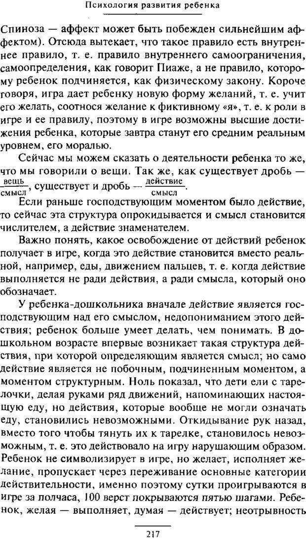 PDF. Психология развития ребенка. Выготский Л. С. Страница 19. Читать онлайн