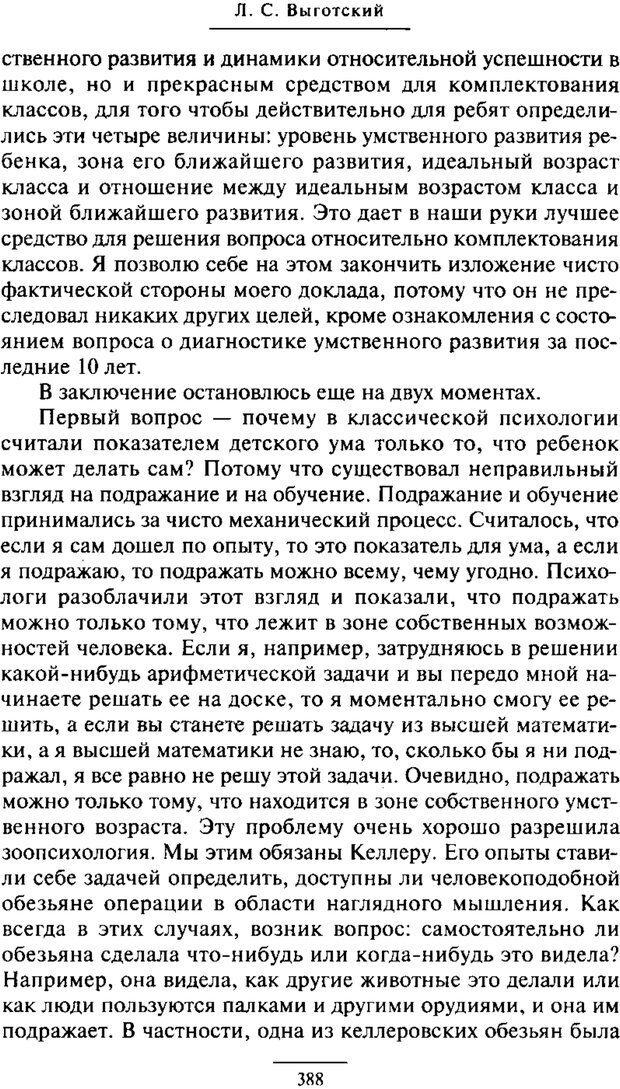 PDF. Психология развития ребенка. Выготский Л. С. Страница 190. Читать онлайн