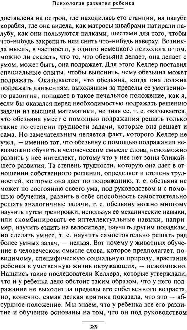 PDF. Психология развития ребенка. Выготский Л. С. Страница 191. Читать онлайн