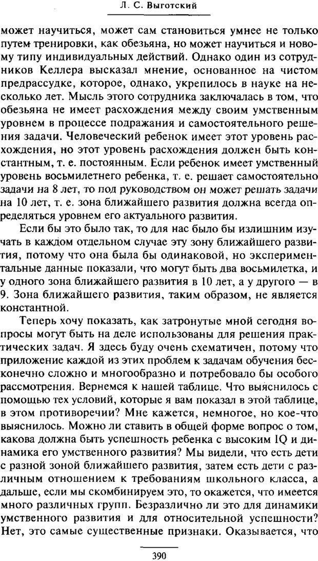 PDF. Психология развития ребенка. Выготский Л. С. Страница 192. Читать онлайн