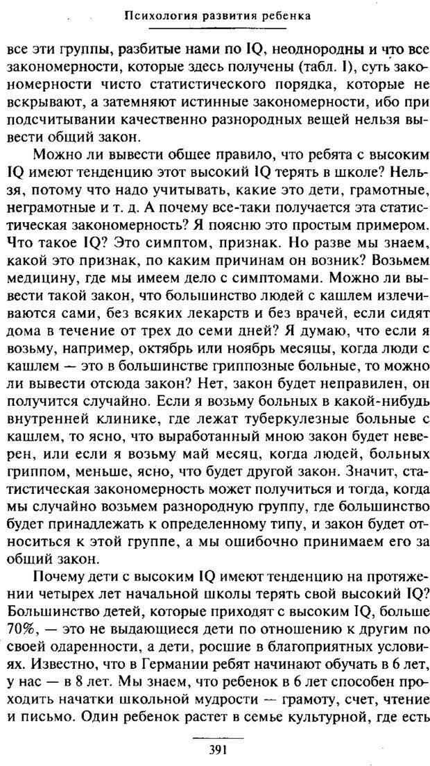 PDF. Психология развития ребенка. Выготский Л. С. Страница 193. Читать онлайн