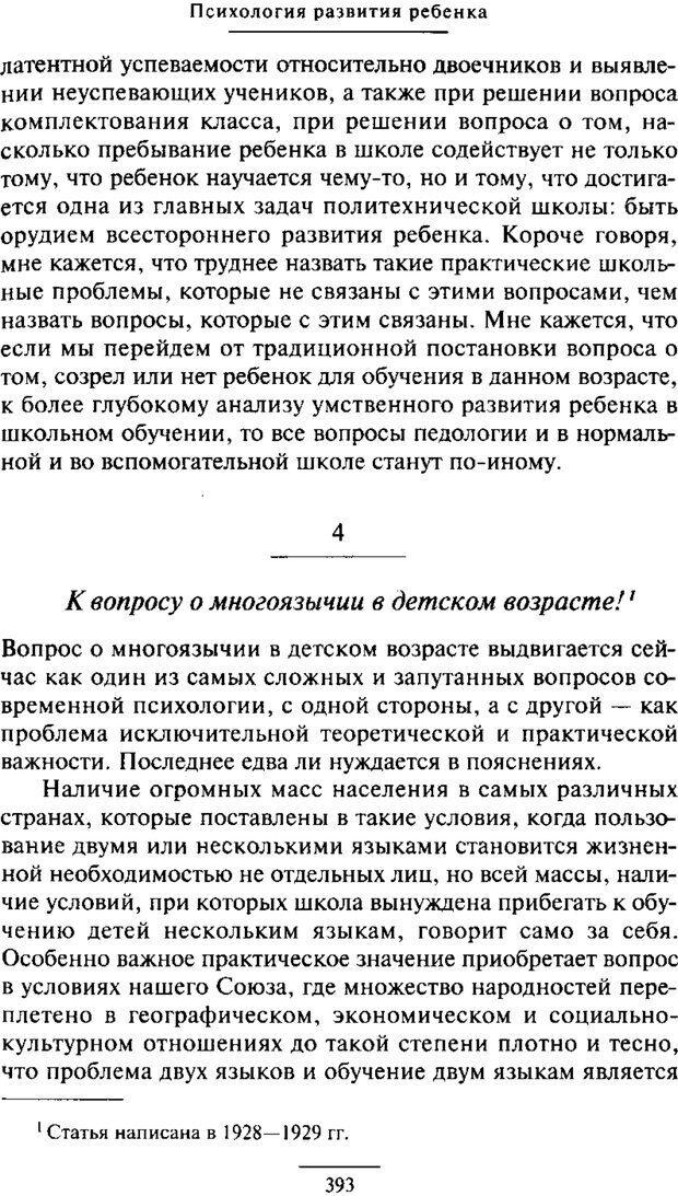 PDF. Психология развития ребенка. Выготский Л. С. Страница 195. Читать онлайн