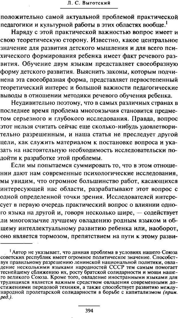 PDF. Психология развития ребенка. Выготский Л. С. Страница 196. Читать онлайн