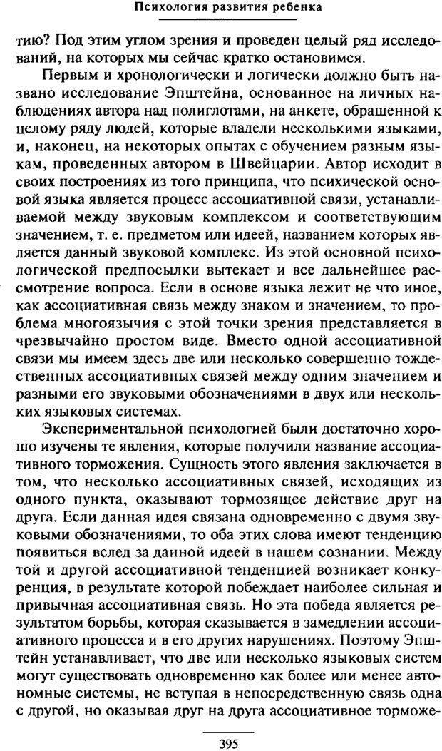 PDF. Психология развития ребенка. Выготский Л. С. Страница 197. Читать онлайн