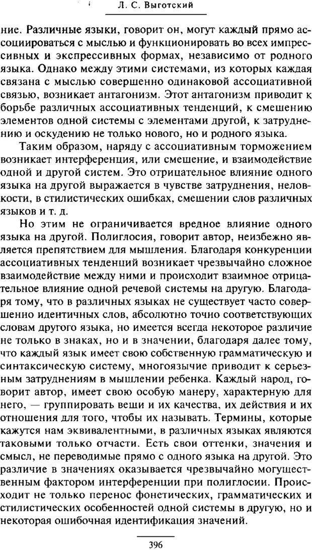 PDF. Психология развития ребенка. Выготский Л. С. Страница 198. Читать онлайн