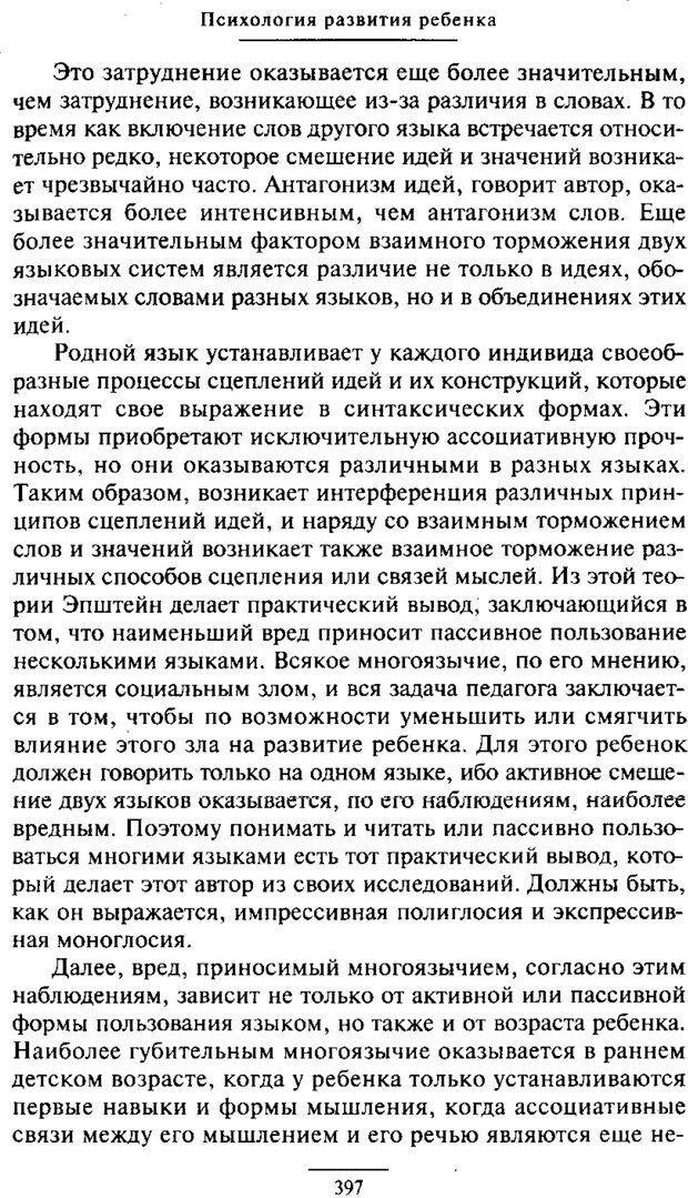 PDF. Психология развития ребенка. Выготский Л. С. Страница 199. Читать онлайн