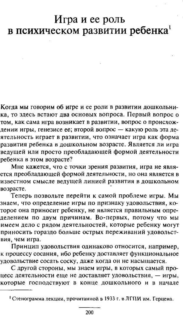 PDF. Психология развития ребенка. Выготский Л. С. Страница 2. Читать онлайн