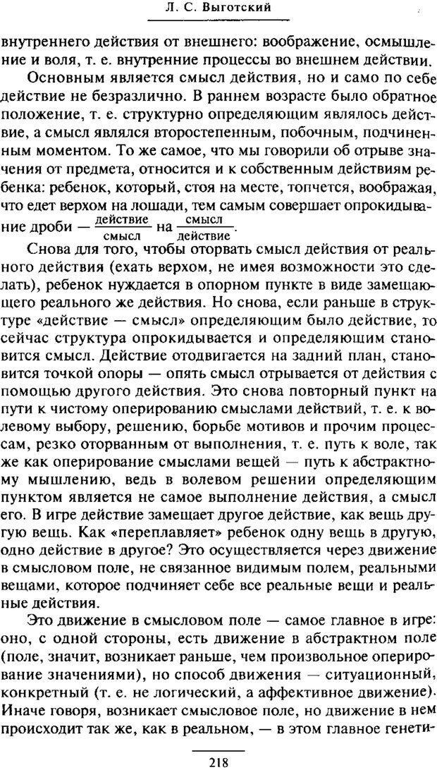 PDF. Психология развития ребенка. Выготский Л. С. Страница 20. Читать онлайн