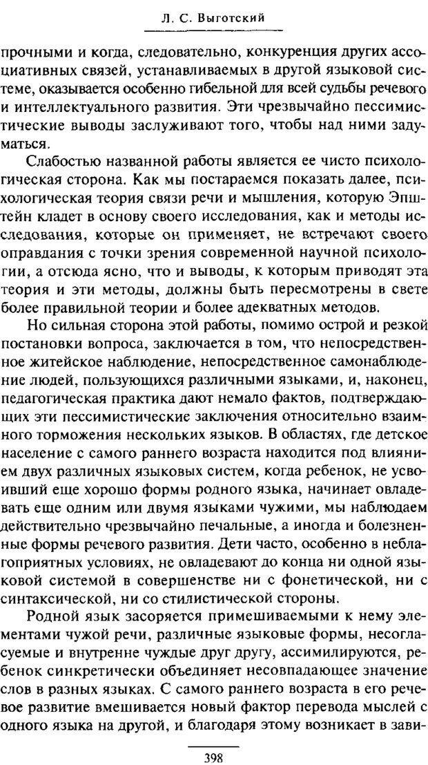 PDF. Психология развития ребенка. Выготский Л. С. Страница 200. Читать онлайн