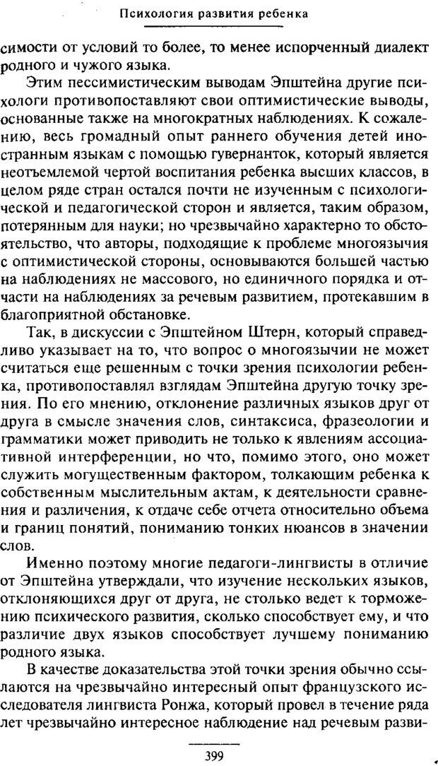 PDF. Психология развития ребенка. Выготский Л. С. Страница 201. Читать онлайн