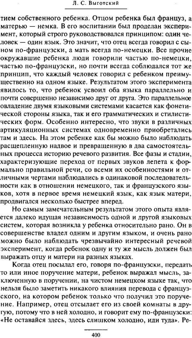 PDF. Психология развития ребенка. Выготский Л. С. Страница 202. Читать онлайн