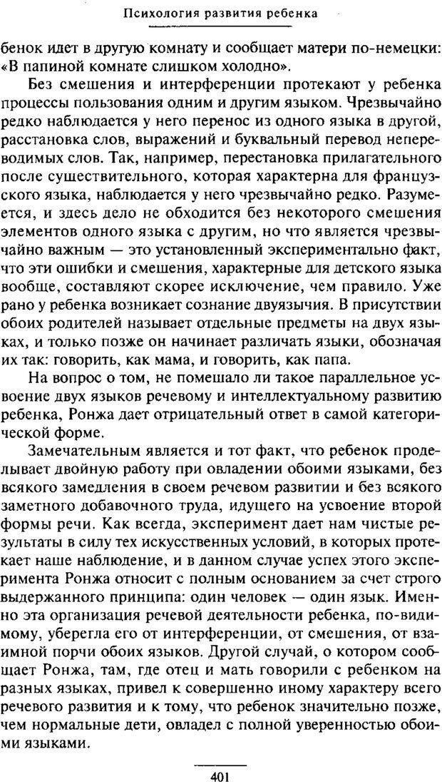 PDF. Психология развития ребенка. Выготский Л. С. Страница 203. Читать онлайн