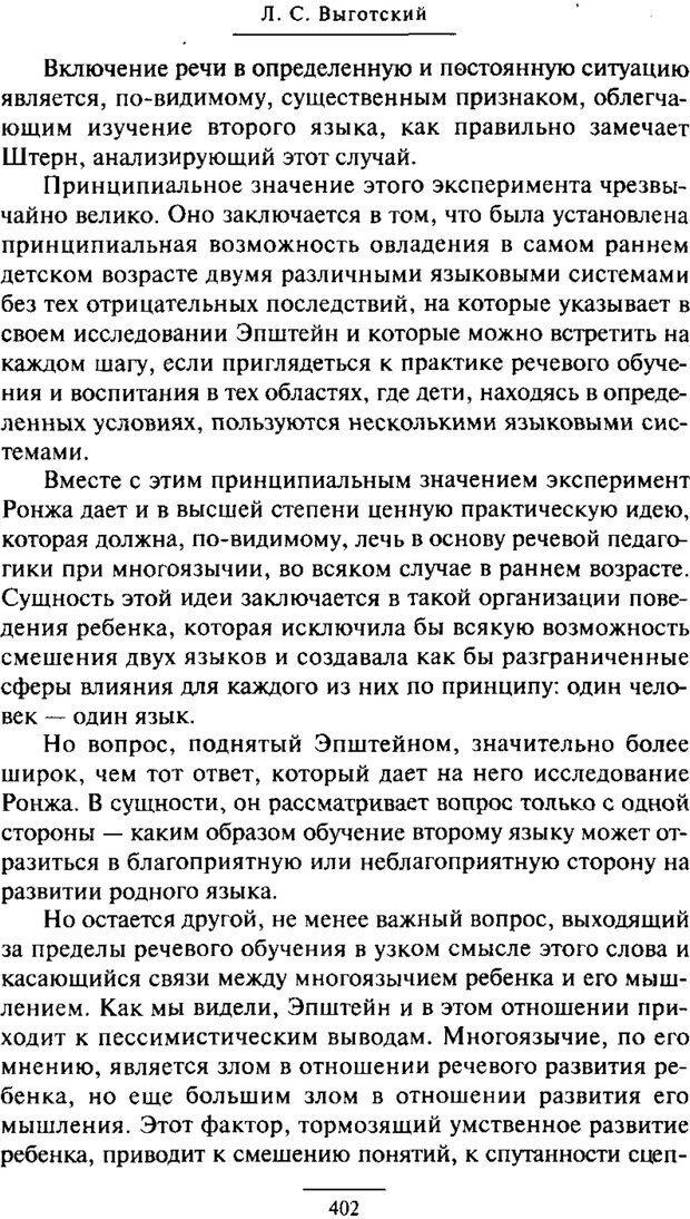 PDF. Психология развития ребенка. Выготский Л. С. Страница 204. Читать онлайн