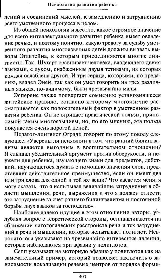 PDF. Психология развития ребенка. Выготский Л. С. Страница 205. Читать онлайн