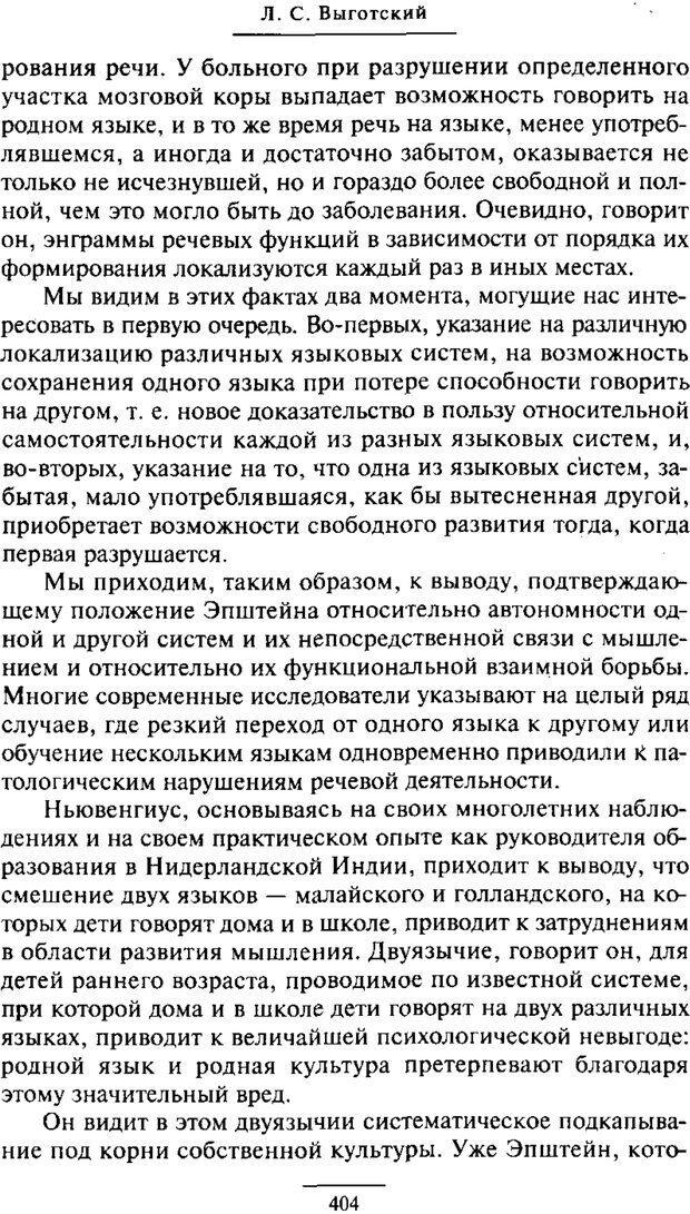 PDF. Психология развития ребенка. Выготский Л. С. Страница 206. Читать онлайн