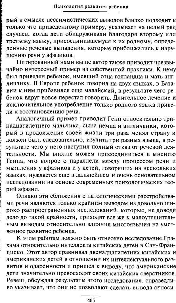 PDF. Психология развития ребенка. Выготский Л. С. Страница 207. Читать онлайн