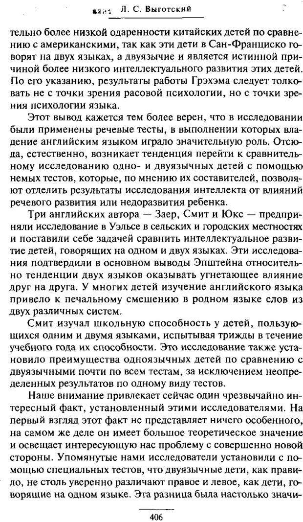 PDF. Психология развития ребенка. Выготский Л. С. Страница 208. Читать онлайн
