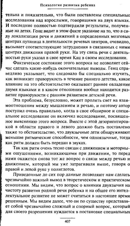 PDF. Психология развития ребенка. Выготский Л. С. Страница 209. Читать онлайн