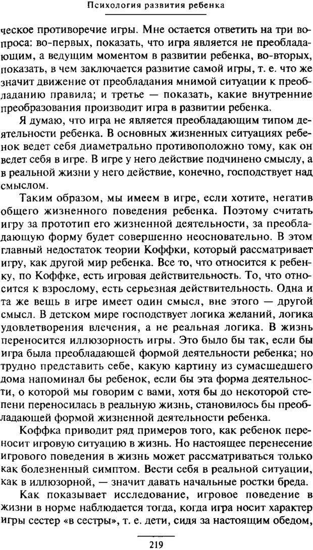 PDF. Психология развития ребенка. Выготский Л. С. Страница 21. Читать онлайн