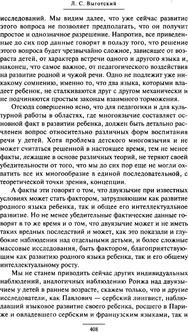 PDF. Психология развития ребенка. Выготский Л. С. Страница 210. Читать онлайн