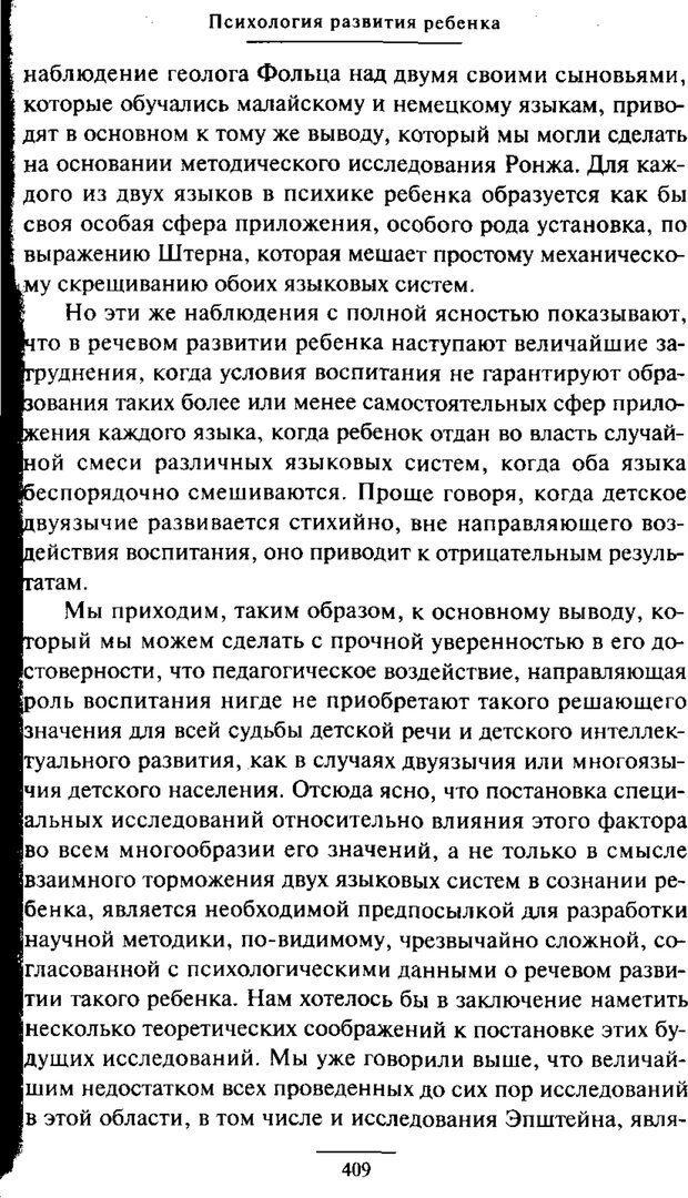 PDF. Психология развития ребенка. Выготский Л. С. Страница 211. Читать онлайн