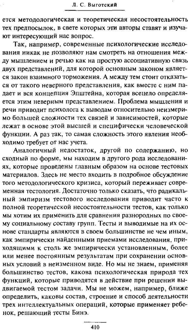PDF. Психология развития ребенка. Выготский Л. С. Страница 212. Читать онлайн