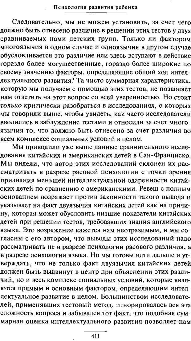 PDF. Психология развития ребенка. Выготский Л. С. Страница 213. Читать онлайн