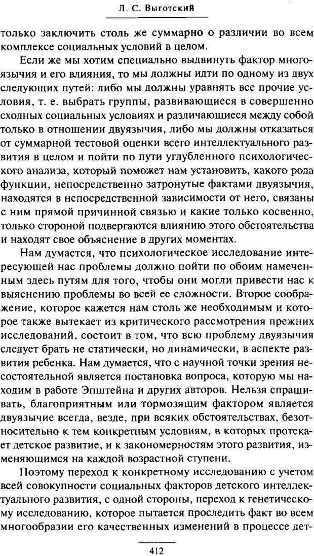 PDF. Психология развития ребенка. Выготский Л. С. Страница 214. Читать онлайн