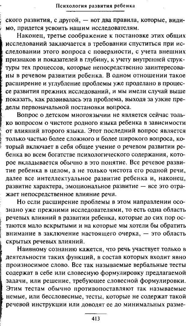 PDF. Психология развития ребенка. Выготский Л. С. Страница 215. Читать онлайн