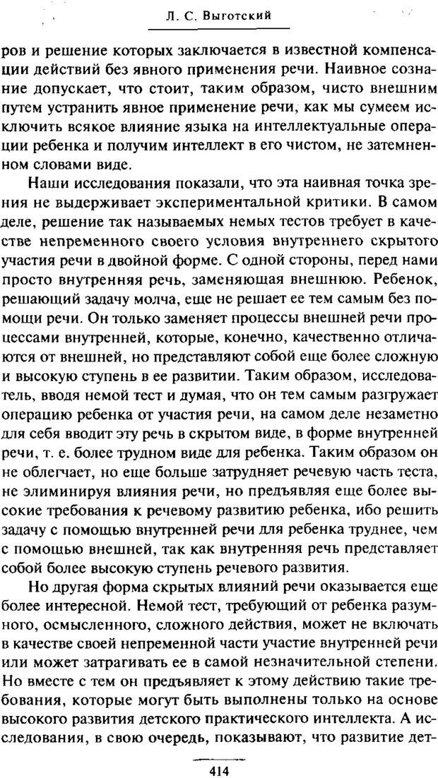 PDF. Психология развития ребенка. Выготский Л. С. Страница 216. Читать онлайн