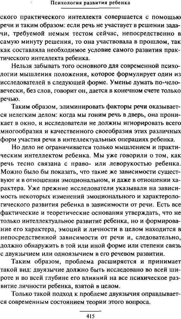 PDF. Психология развития ребенка. Выготский Л. С. Страница 217. Читать онлайн
