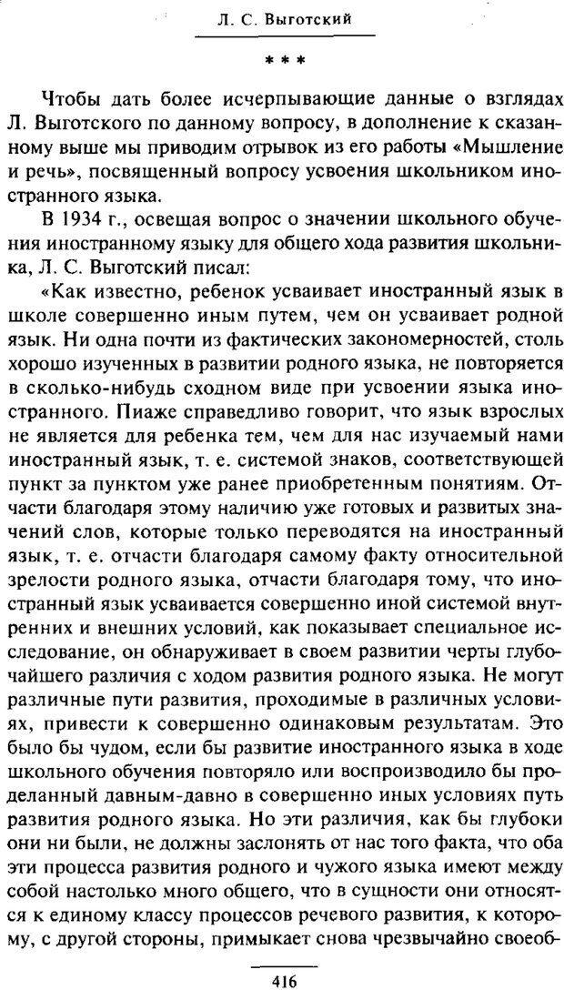 PDF. Психология развития ребенка. Выготский Л. С. Страница 218. Читать онлайн