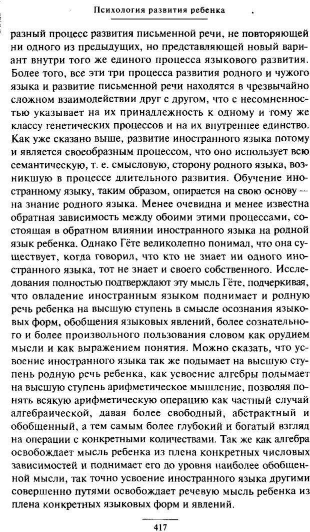 PDF. Психология развития ребенка. Выготский Л. С. Страница 219. Читать онлайн