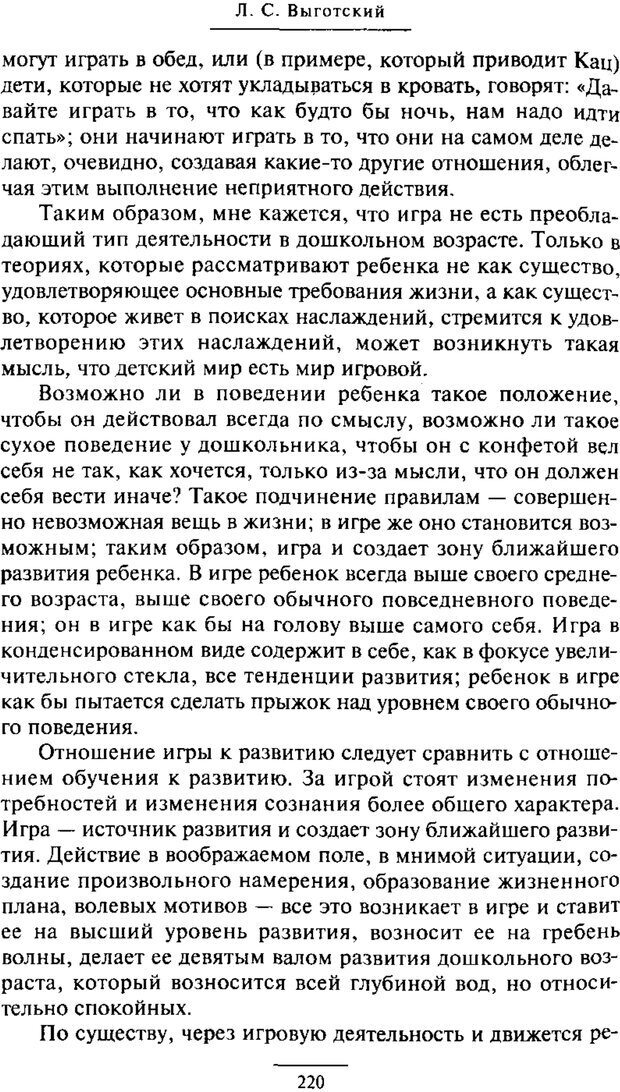 PDF. Психология развития ребенка. Выготский Л. С. Страница 22. Читать онлайн